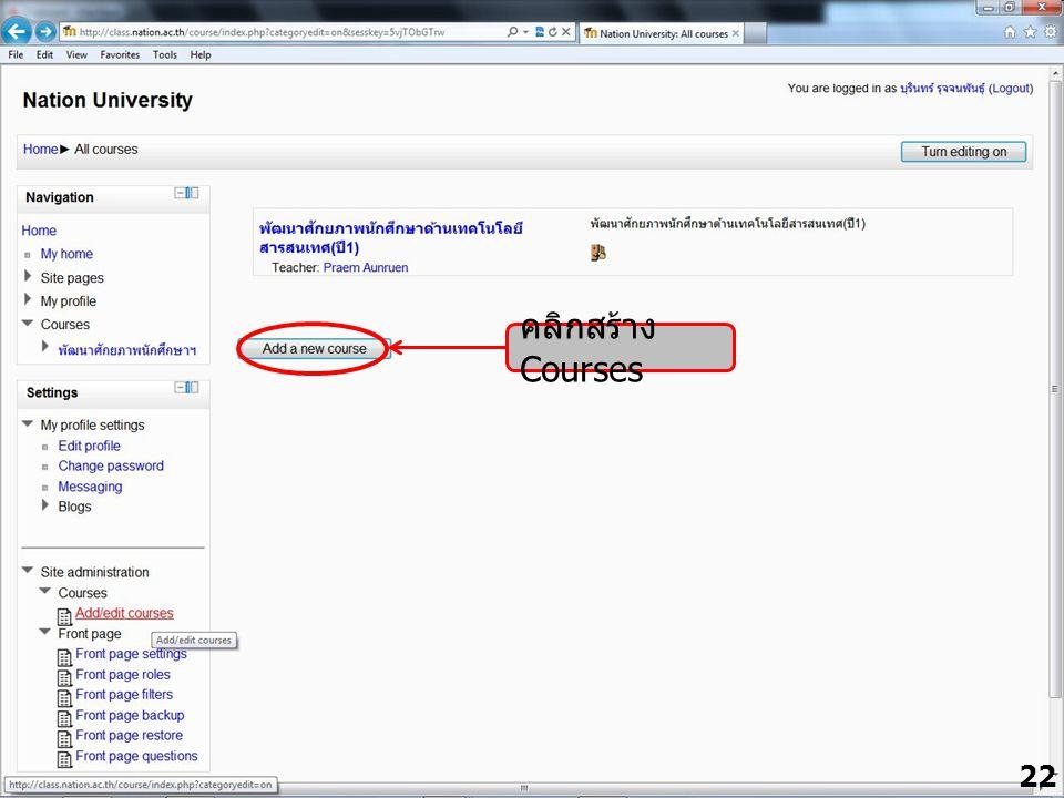 คลิกสร้าง Courses 22