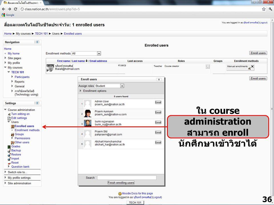 ใน course administration สามารถ enroll นักศึกษาเข้าวิชาได้ 36