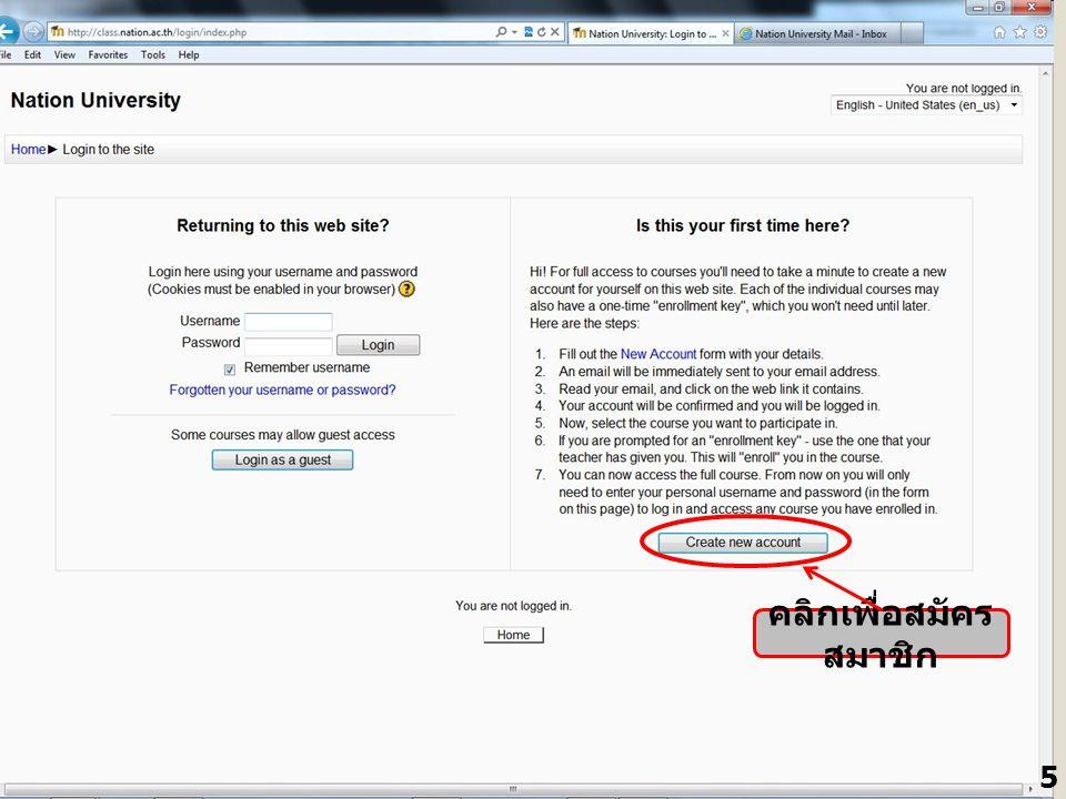 ตั้งชื่อบัญชีผู้ใช้ และ รหัสผ่าน เสร็จแล้วคลิกสร้าง บัญชีผู้ใช้ใหม่ 6