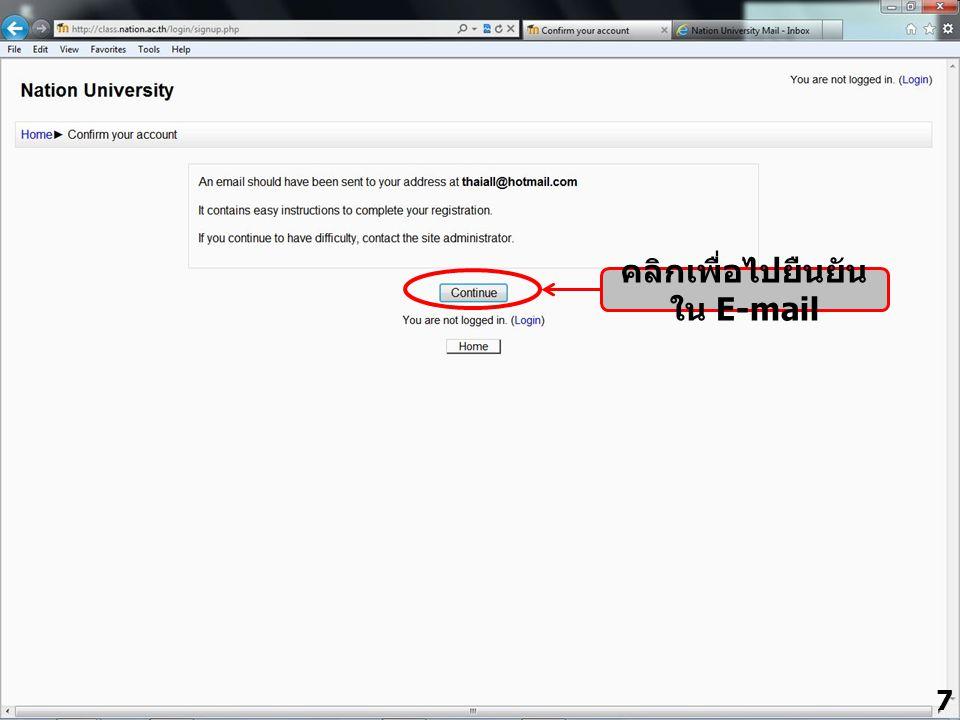 คลิกเพื่อไปยืนยัน ใน E-mail 7