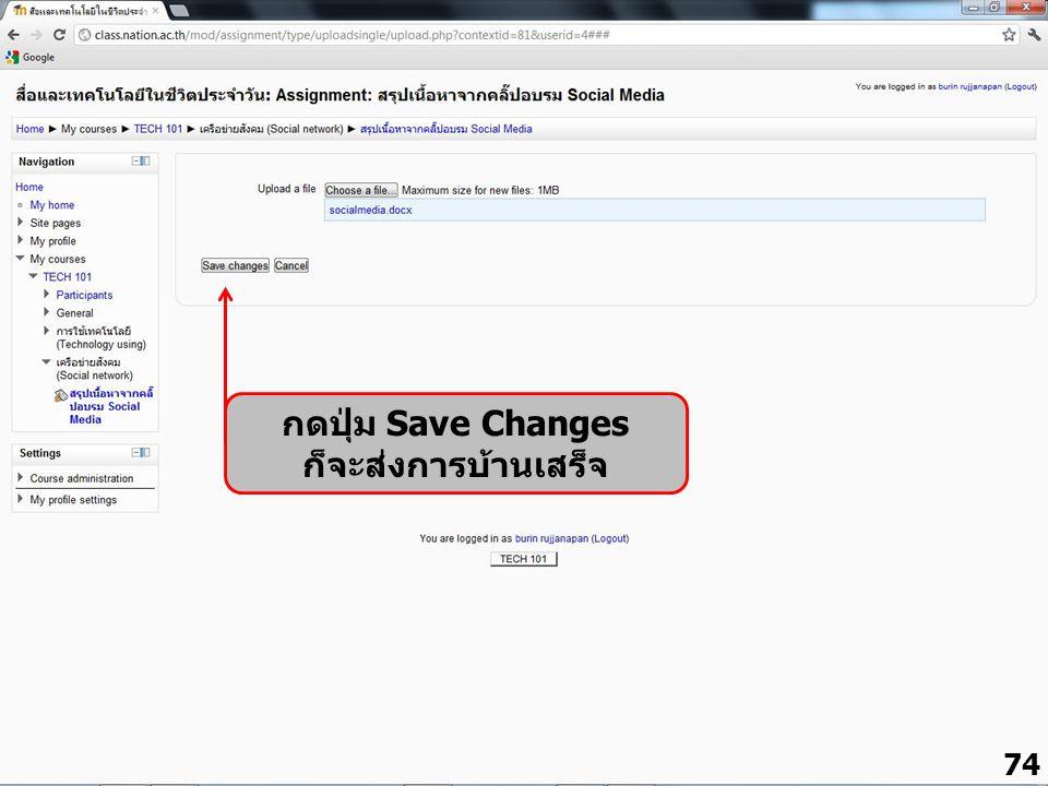 กดปุ่ม Save Changes ก็จะส่งการบ้านเสร็จ 74