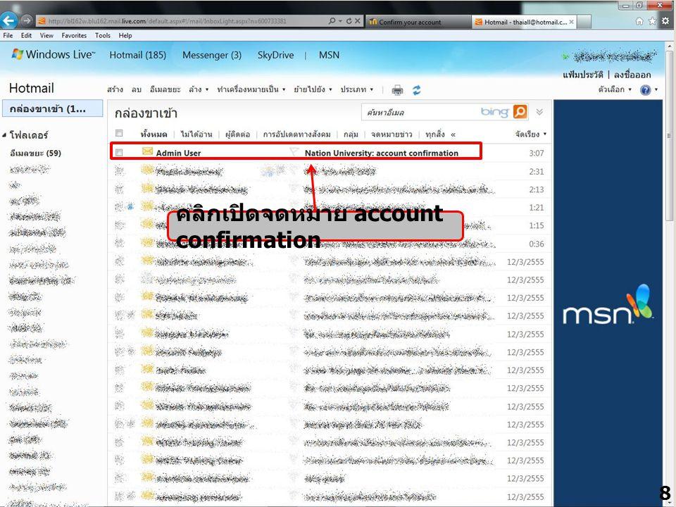 คลิกเปิดจดหมาย account confirmation 8