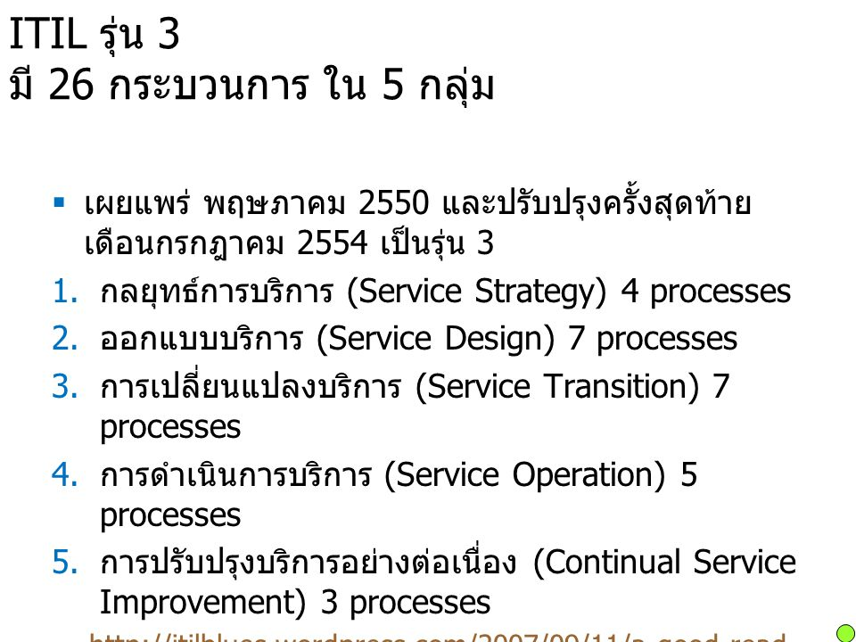 ITIL รุ่น 3 มี 26 กระบวนการ ใน 5 กลุ่ม  เผยแพร่ พฤษภาคม 2550 และปรับปรุงครั้งสุดท้าย เดือนกรกฎาคม 2554 เป็นรุ่น 3 1. กลยุทธ์การบริการ (Service Strate