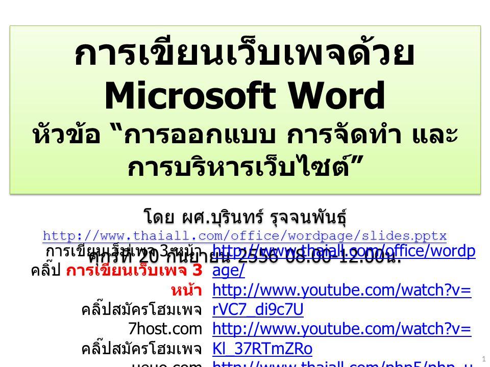 """การเขียนเว็บเพจด้วย Microsoft Word หัวข้อ """" การออกแบบ การจัดทำ และ การบริหารเว็บไซต์ """" โดย ผศ. บุรินทร์ รุจจนพันธุ์ http://www.thaiall.com/office/word"""