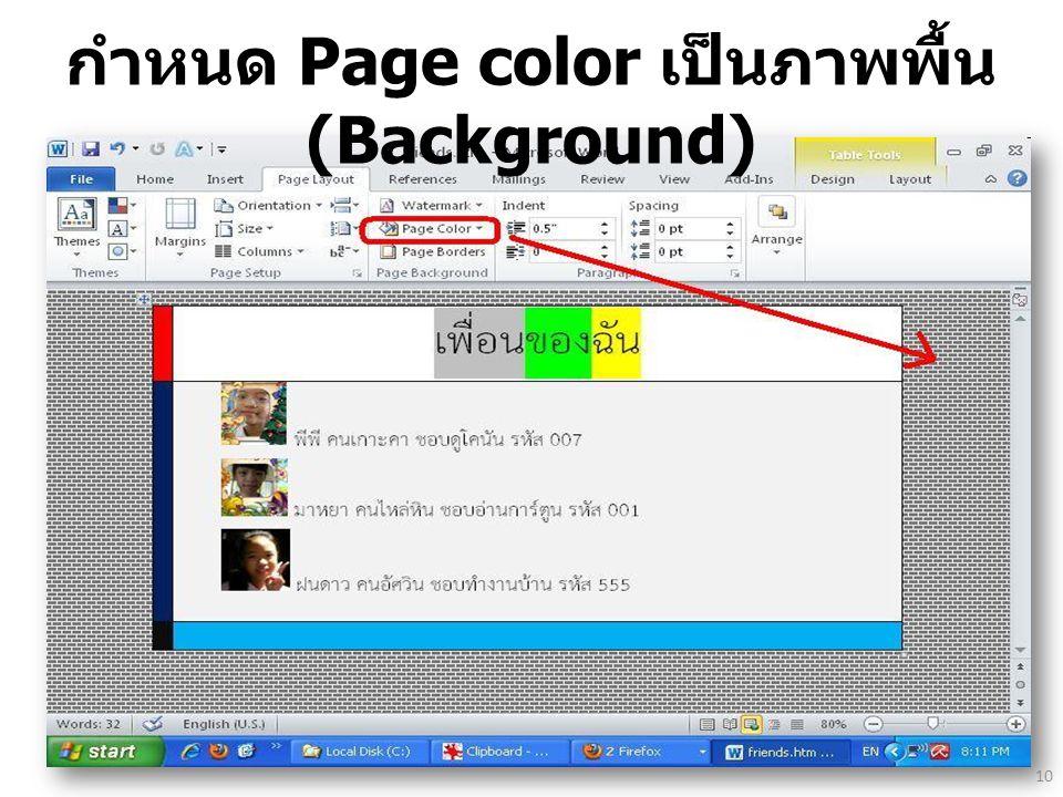 กำหนด Page color เป็นภาพพื้น (Background) 10