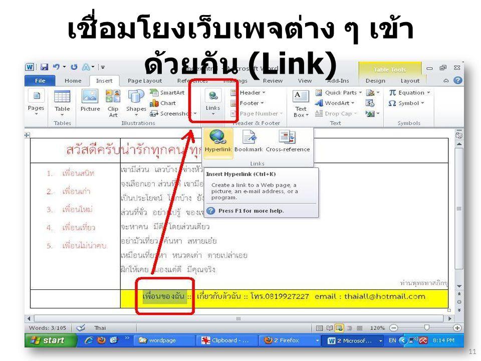 เชื่อมโยงเว็บเพจต่าง ๆ เข้า ด้วยกัน (Link) 11