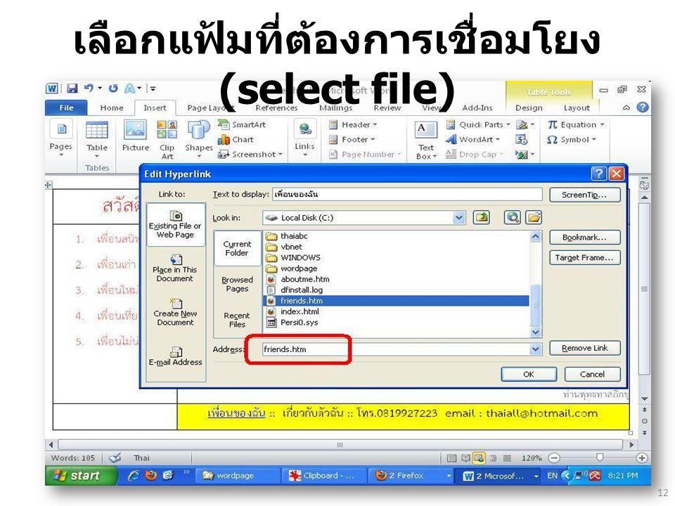 เลือกแฟ้มที่ต้องการเชื่อมโยง (select file) 12