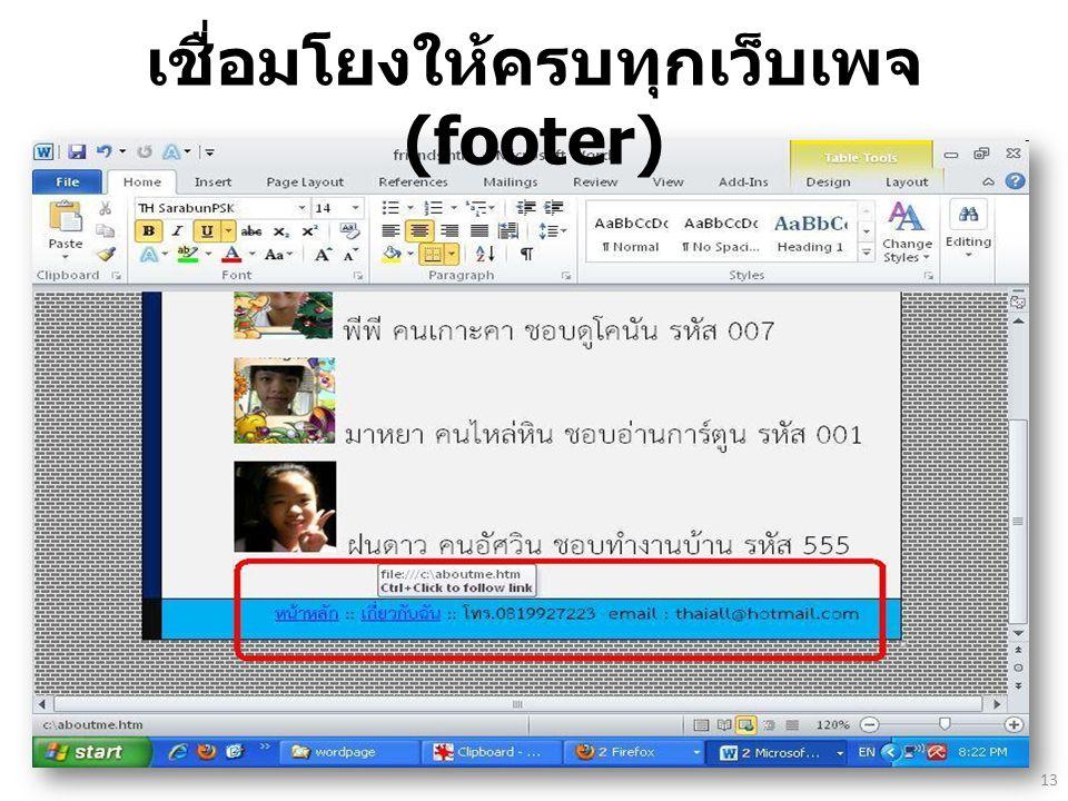 เชื่อมโยงให้ครบทุกเว็บเพจ (footer) 13
