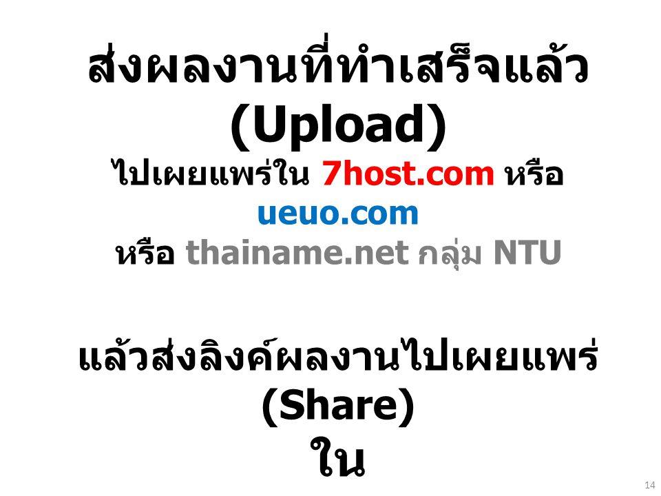 ส่งผลงานที่ทำเสร็จแล้ว (Upload) ไปเผยแพร่ใน 7host.com หรือ ueuo.com หรือ thainame.net กลุ่ม NTU แล้วส่งลิงค์ผลงานไปเผยแพร่ (Share) ใน http://www.faceb