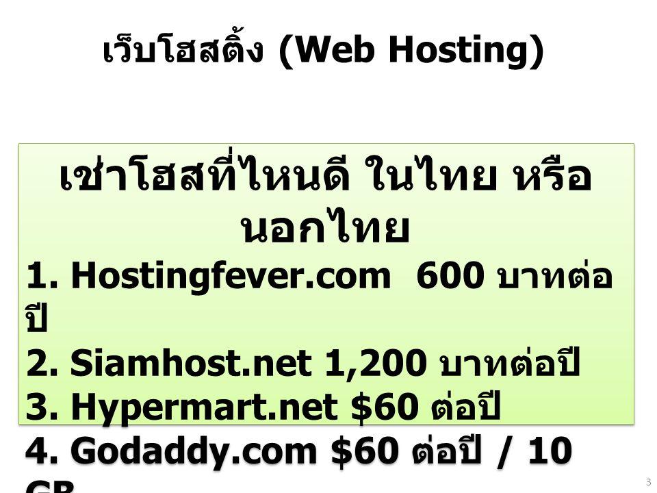 เว็บโฮสติ้ง (Web Hosting) เช่าโฮสที่ไหนดี ในไทย หรือ นอกไทย 1. Hostingfever.com 600 บาทต่อ ปี 2. Siamhost.net 1,200 บาทต่อปี 3. Hypermart.net $60 ต่อป