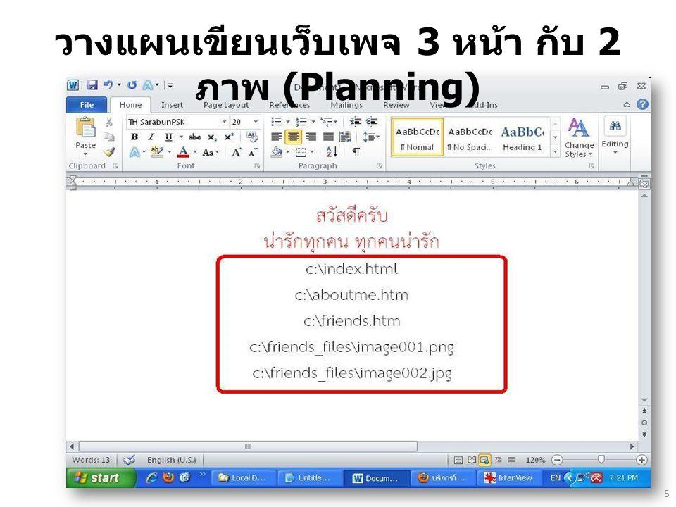 วางแผนเขียนเว็บเพจ 3 หน้า กับ 2 ภาพ (Planning) 5