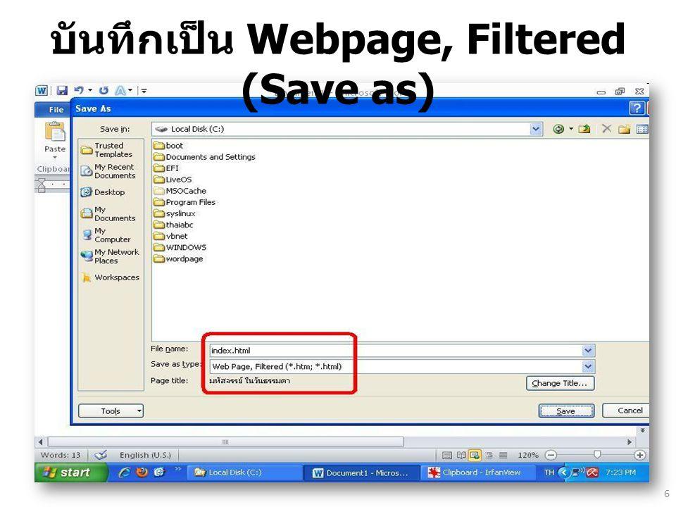 บันทึกเป็น Webpage, Filtered (Save as) 6