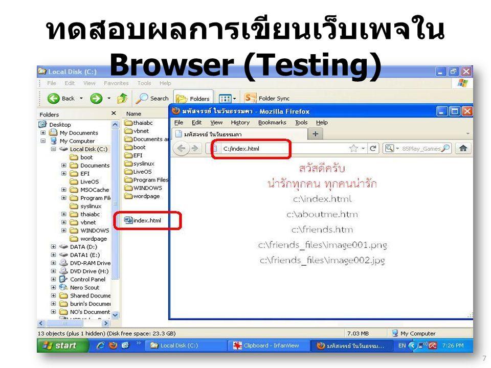 ทดสอบผลการเขียนเว็บเพจใน Browser (Testing) 7