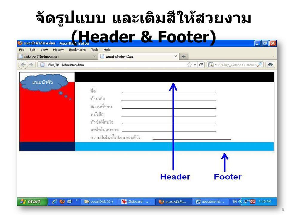 จัดรูปแบบ และเติมสีให้สวยงาม (Header & Footer) 9