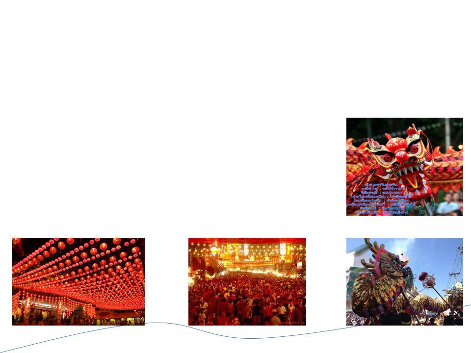 - เทศกาลตรุษจีนนครสวรรค์ และงานแห่เจ้าพ่อ เจ้าแม่ปากน้ำโพ - งานตรุษจีนไชน่าทาวน์ ราชบุรี - เทศกาลตรุษจีน หาดใหญ่ - เทศกาลตรุษจีน 4 แผ่นดิน 4 วัฒนธรรม