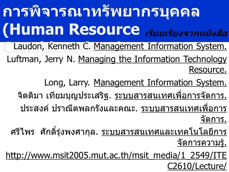 การพิจารณาทรัพยากรบุคคล (Human Resource Considerations) เรียบเรียงจากหนังสือ Laudon, Kenneth C. Management Information System. Luftman, Jerry N. Manag