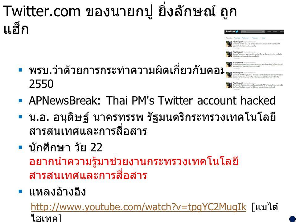 Twitter.com ของนายกปู ยิ่งลักษณ์ ถูก แฮ็ก  พรบ. ว่าด้วยการกระทำความผิดเกี่ยวกับคอมพิวเตอร์ 2550  APNewsBreak: Thai PM's Twitter account hacked  น.