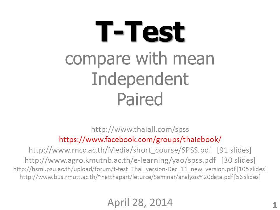 T-Test เหมาะกับข้อมูลแบบใด เป็นสถิติที่ใช้ทดสอบต่อไปนี้ - กรณีกลุ่มตัวอย่างหนึ่งกลุ่ม ใช้ทดสอบความ แตกต่างของค่าเฉลี่ย ระหว่าง กลุ่มตัวอย่าง กับ ประชากร - กรณีกลุ่มตัวอย่างสองกลุ่ม - ทดสอบความแตกต่างของค่าเฉลี่ยระหว่างกลุ่ม ตัวอย่าง 2 กลุ่มที่เป็นอิสระจากกัน ผลสอบ pre-test และ post-test - ทดสอบความแตกต่างของสัดส่วนระหว่างกลุ่ม ตัวอย่าง 2 กลุ่มที่สัมพันธ์กัน เช่น ผลสอบ pre-test และ post-test http://www.watpon.com/stat/statch60.htm 2