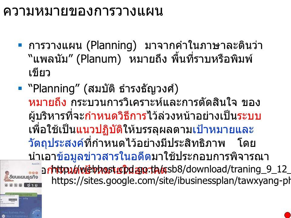 """ความหมายของการวางแผน  การวางแผน (Planning) มาจากคำในภาษาละตินว่า """" แพลนัม """" (Planum) หมายถึง พื้นที่ราบหรือพิมพ์ เขียว  """"Planning"""" ( สมบัติ ธำรงธัญว"""