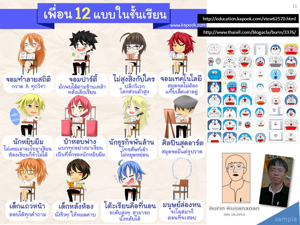 http://education.kapook.com/view62570.html http://www.thaiall.com/blogacla/burin/3376/ sample 15