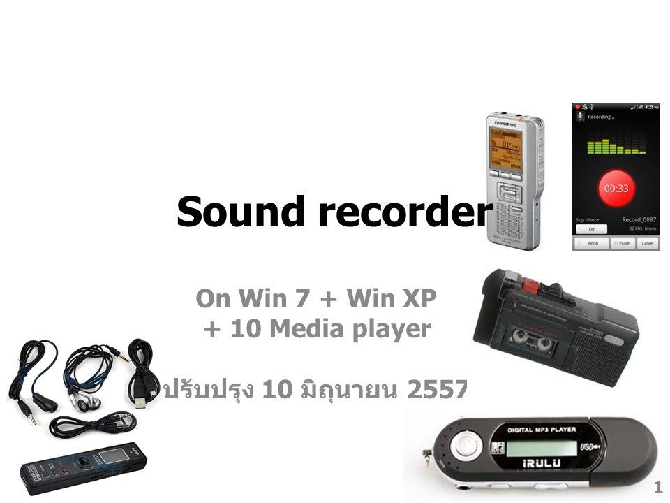 Sound recorder On Win 7 + Win XP + 10 Media player ปรับปรุง 10 มิถุนายน 2557 1