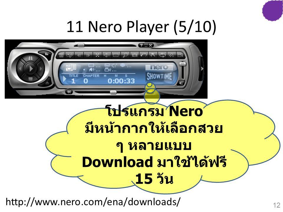 11 Nero Player (5/10) โปรแกรม Nero มีหน้ากากให้เลือกสวย ๆ หลายแบบ Download มาใช้ได้ฟรี 15 วัน http://www.nero.com/ena/downloads/ 12