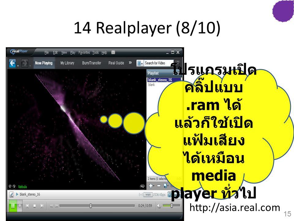 14 Realplayer (8/10) โปรแกรมเปิด คลิ๊ปแบบ.ram ได้ แล้วก็ใช้เปิด แฟ้มเสียง ได้เหมือน media player ทั่วไป http://asia.real.com 15