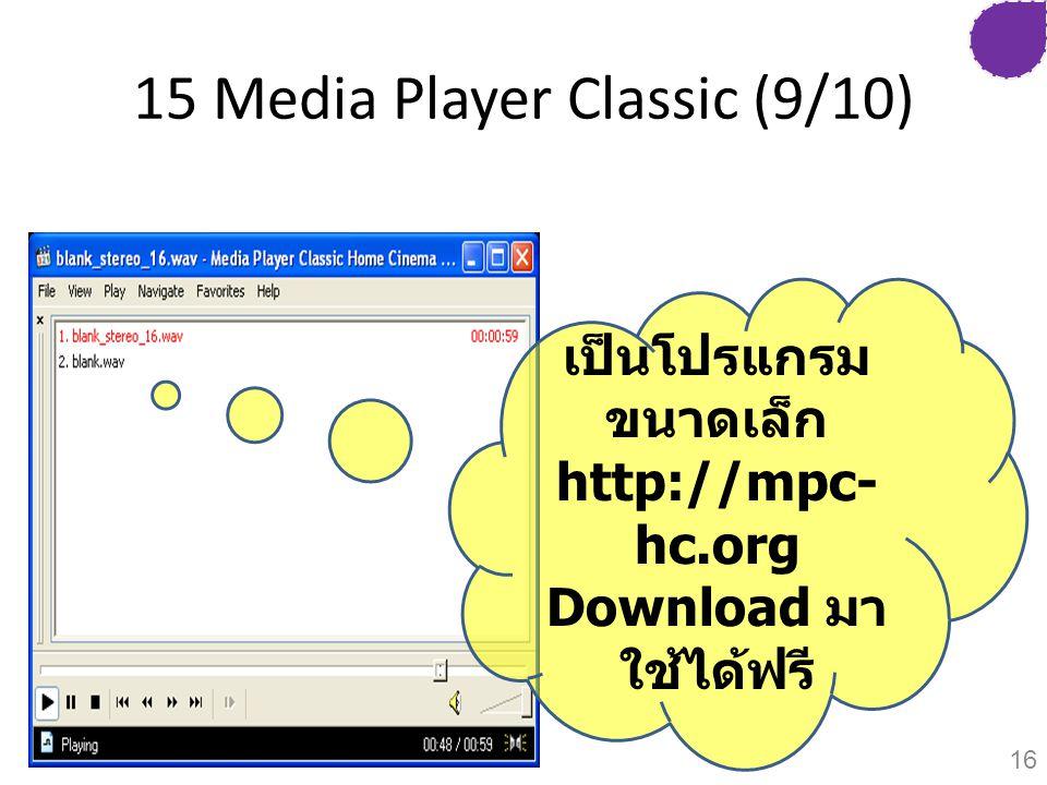 15 Media Player Classic (9/10) เป็นโปรแกรม ขนาดเล็ก http://mpc- hc.org Download มา ใช้ได้ฟรี 16