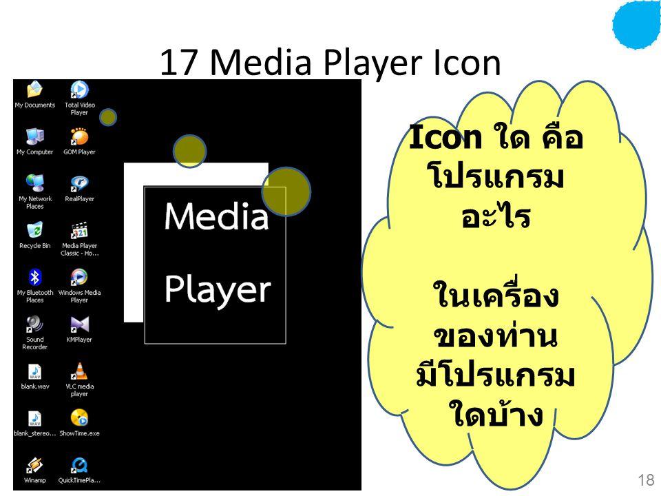 17 Media Player Icon Icon ใด คือ โปรแกรม อะไร ในเครื่อง ของท่าน มีโปรแกรม ใดบ้าง 18