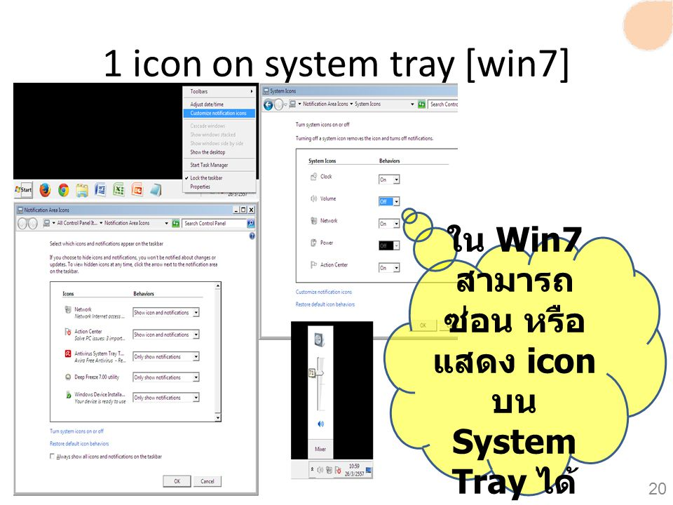 1 icon on system tray [win7] ใน Win7 สามารถ ซ่อน หรือ แสดง icon บน System Tray ได้ 20