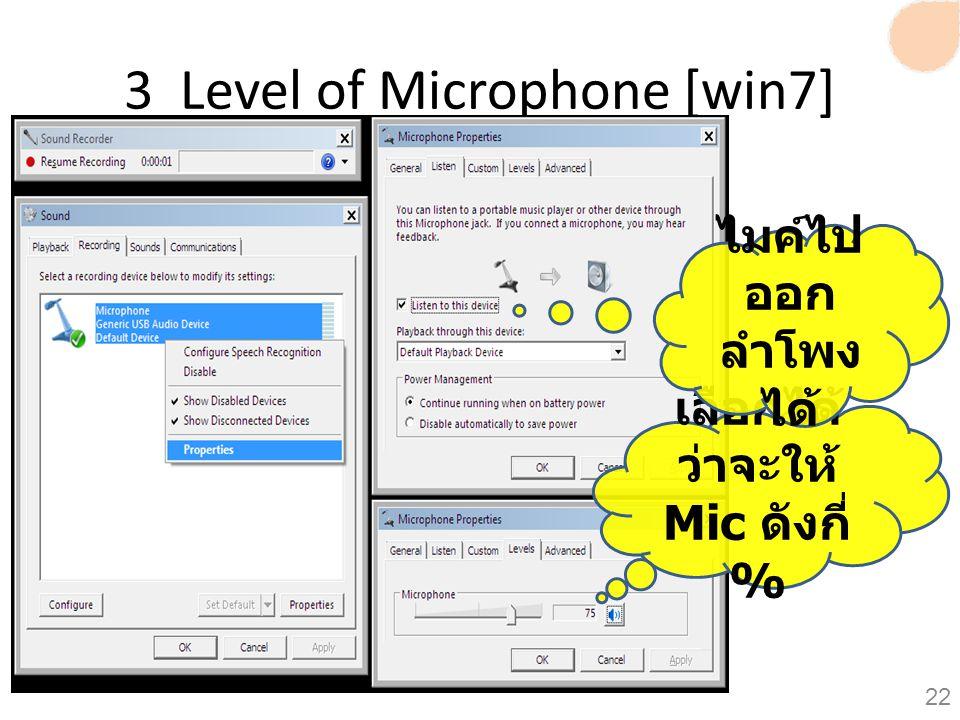 3 Level of Microphone [win7] เลือกได้ ว่าจะให้ Mic ดังกี่ % 22 ไมค์ไป ออก ลำโพง ได้
