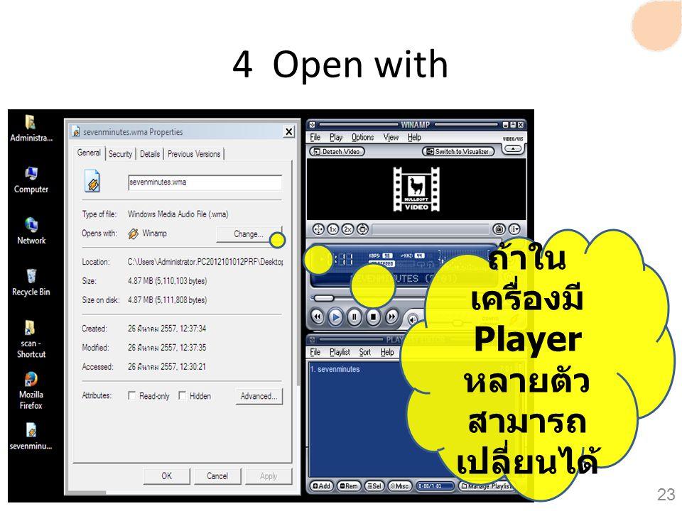 4 Open with ถ้าใน เครื่องมี Player หลายตัว สามารถ เปลี่ยนได้ 23