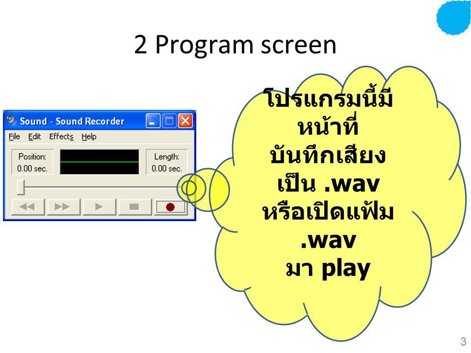 2 Program screen โปรแกรมนี้มี หน้าที่ บันทึกเสียง เป็น.wav หรือเปิดแฟ้ม.wav มา play 3