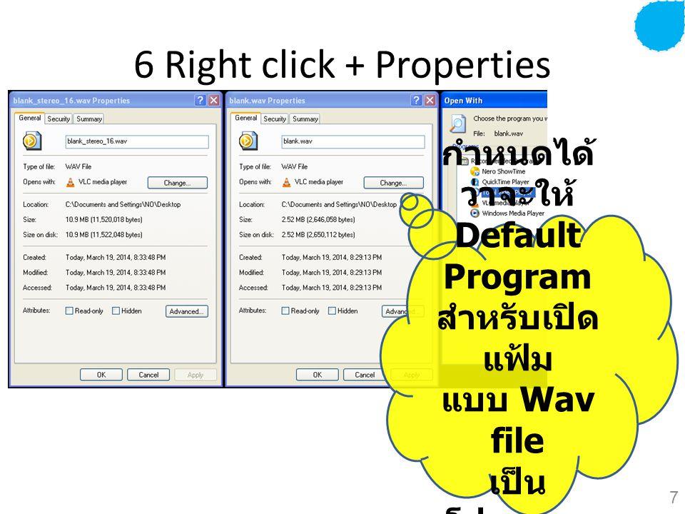 6 Right click + Properties กำหนดได้ ว่าจะให้ Default Program สำหรับเปิด แฟ้ม แบบ Wav file เป็น โปรแกรม อะไร 7