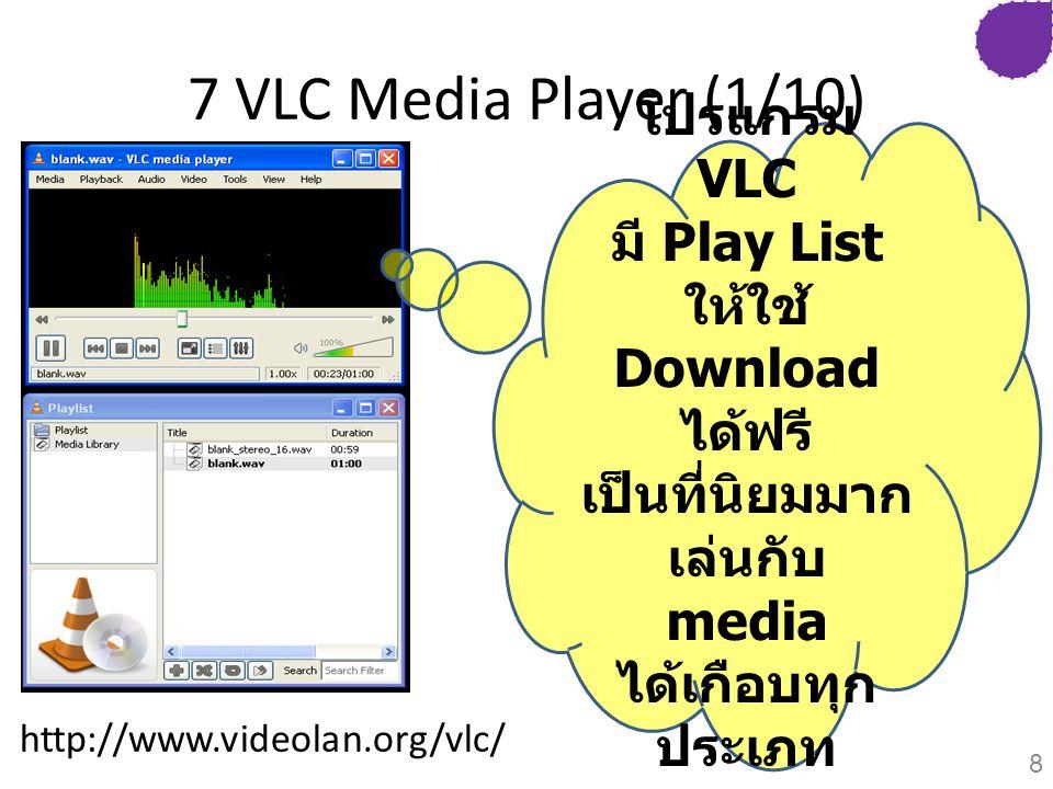 7 VLC Media Player (1/10) โปรแกรม VLC มี Play List ให้ใช้ Download ได้ฟรี เป็นที่นิยมมาก เล่นกับ media ได้เกือบทุก ประเภท http://www.videolan.org/vlc/ 8