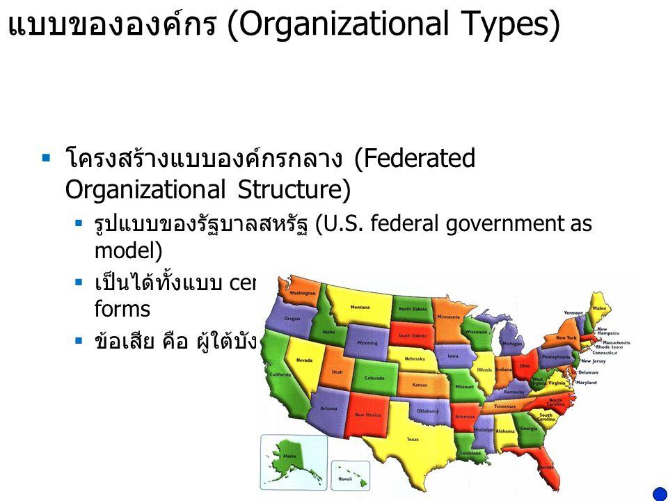 แบบขององค์กร (Organizational Types)  โครงสร้างแบบองค์กรกลาง (Federated Organizational Structure)  รูปแบบของรัฐบาลสหรัฐ (U.S. federal government as m
