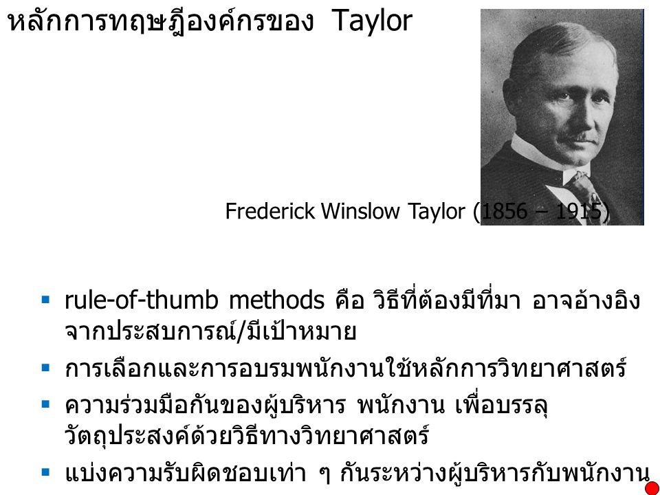 หลักการทฤษฎีองค์กรของ Taylor  rule-of-thumb methods คือ วิธีที่ต้องมีที่มา อาจอ้างอิง จากประสบการณ์ / มีเป้าหมาย  การเลือกและการอบรมพนักงานใช้หลักกา