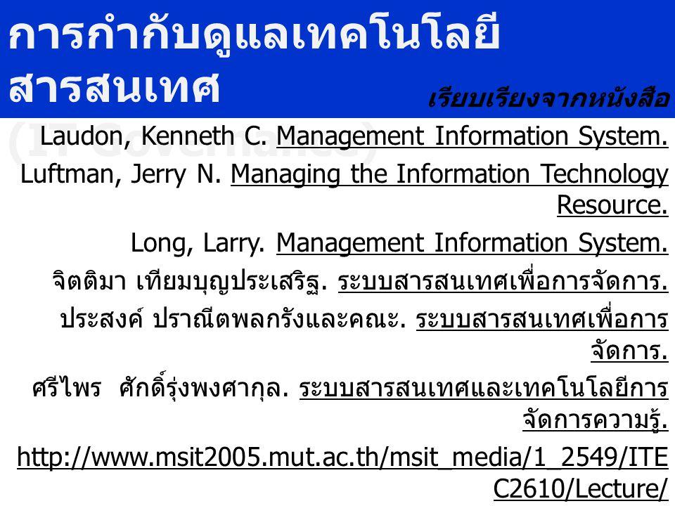 การกำกับดูแลเทคโนโลยี สารสนเทศ (IT Governance) เรียบเรียงจากหนังสือ Laudon, Kenneth C.