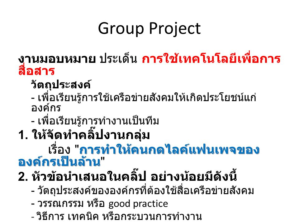 Group Project 3.