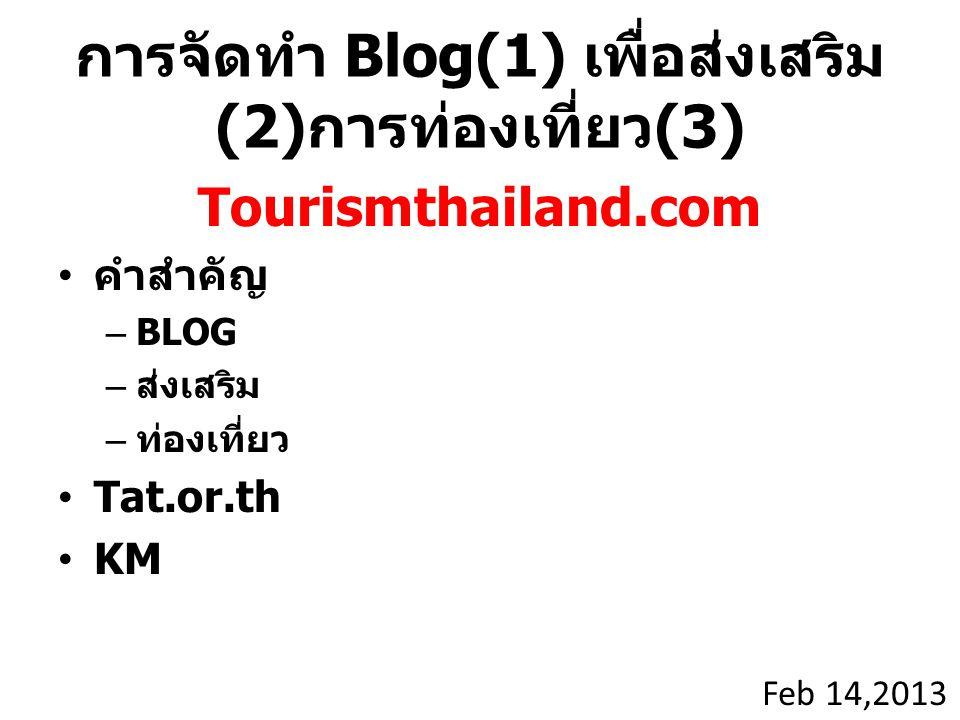 การจัดทำ Blog(1) เพื่อส่งเสริม (2) การท่องเที่ยว (3) Tourismthailand.com คำสำคัญ –BLOG – ส่งเสริม – ท่องเที่ยว Tat.or.th KM Feb 14,2013