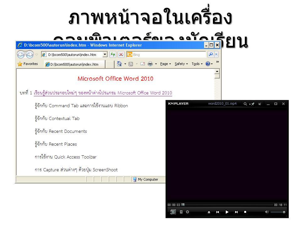 ภาพหน้าจอในเครื่อง คอมพิวเตอร์ของนักเรียน