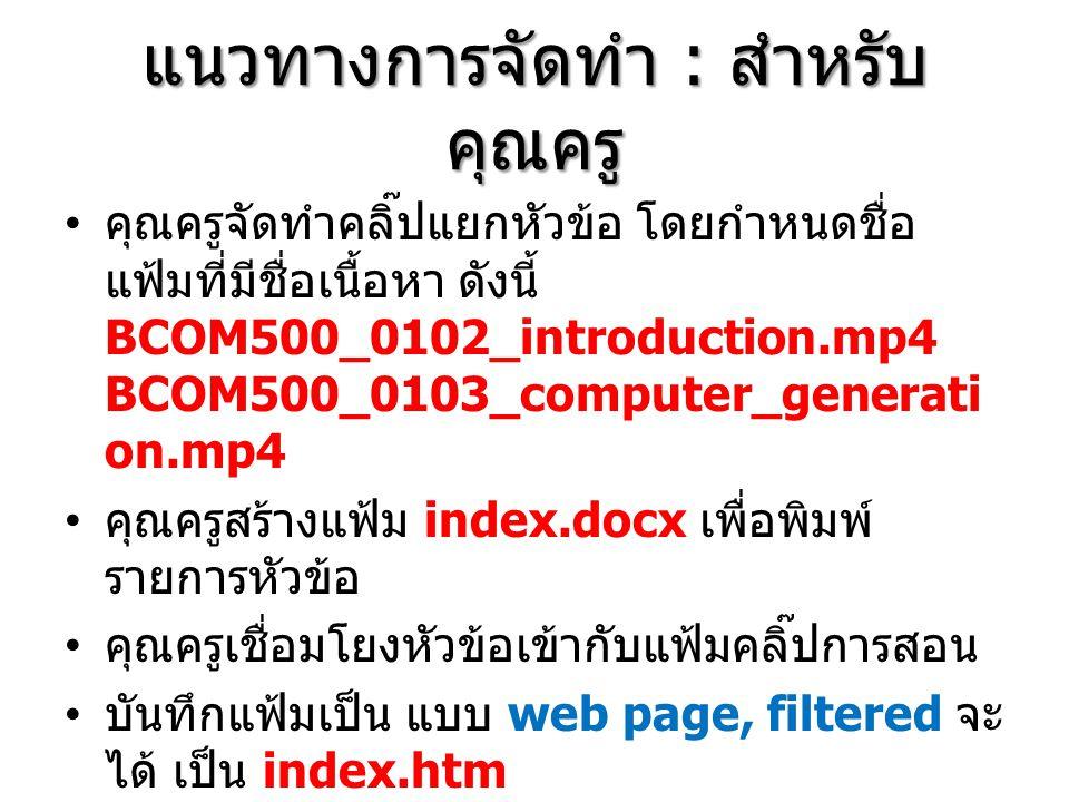 การทำให้แผ่นดีวีดีเป็น autorun สร้างแฟ้ม autorun.inf จะเรียกใช้ index.bat สร้างแฟ้ม index.bat จะเรียก index.htm ผ่านคำสั่ง explorer index.htm ในแฟ้ม index.htm คือ สารบัญ ที่เชื่อมโยง ไปยังคลิ๊ป mp4 ของคุณครู นักเรียนสามารถเปิดแฟ้ม index.docx มา เรียนรู้ด้วยโปรแกรม word