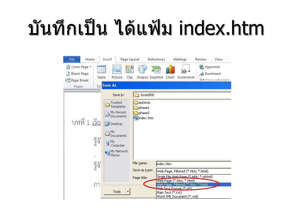 เจ้าหน้าที่สร้าง autorun.inf [autorun] open=index.bat icon=index.ico action=elearning label=elearning