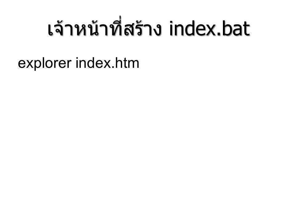 เจ้าหน้าที่สร้าง index.bat explorer index.htm