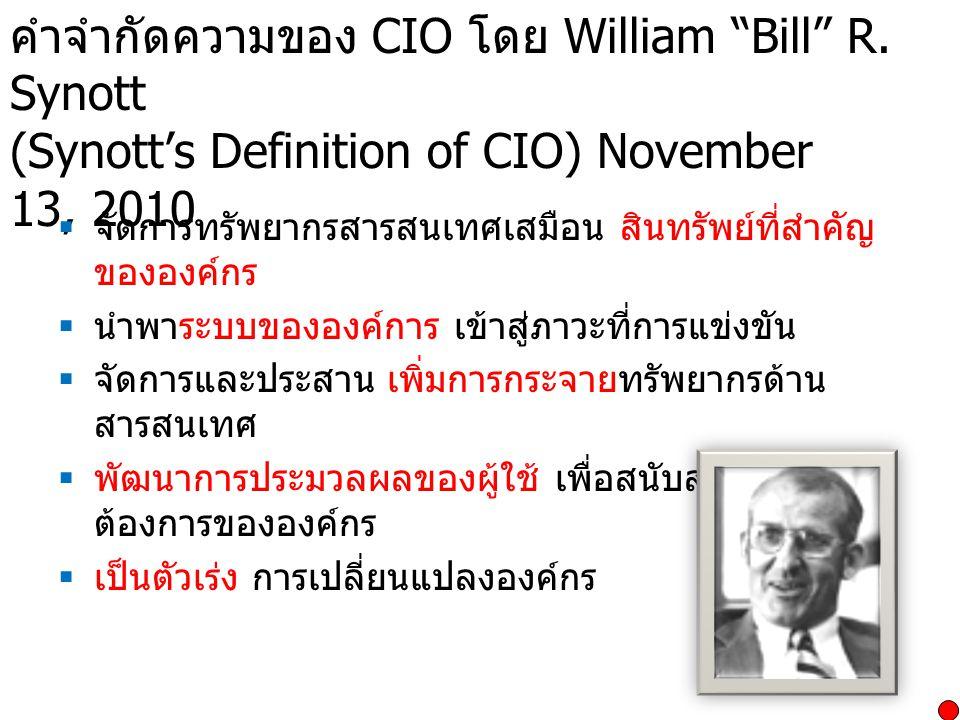 วิวัฒนาการของ CIO = Chief Information Officer  คำว่า CIO ผุดขึ้นในทศวรรษ 1980 ซึ่งบทบาทเปลี่ยนอยู่ ตลอดเวลา  ถูกมองในเชิงเป็นนักวางกลยุทธ์มากกว่านักบริหาร  กุญแจสำคัญของ CIO คือ ความเป็นผู้นำ (Leadership) ไม่ใช่ผู้จัดการ (Manager)  อิทธิพลจากการใช้อำนาจของ CIO แสดงถึง ประสิทธิผล ของการเป็น CIO