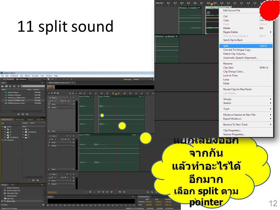 11 split sound แยกเสียงออก จากกัน แล้วทำอะไรได้ อีกมาก เลือก split ตาม pointer 12
