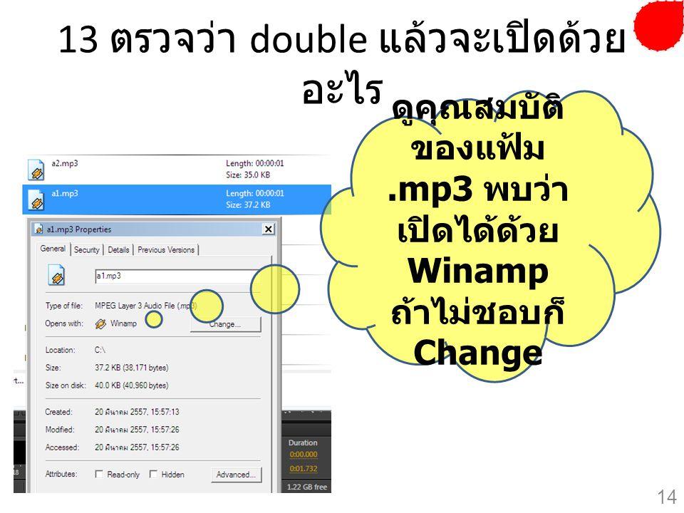 13 ตรวจว่า double แล้วจะเปิดด้วย อะไร ดูคุณสมบัติ ของแฟ้ม.mp3 พบว่า เปิดได้ด้วย Winamp ถ้าไม่ชอบก็ Change 14