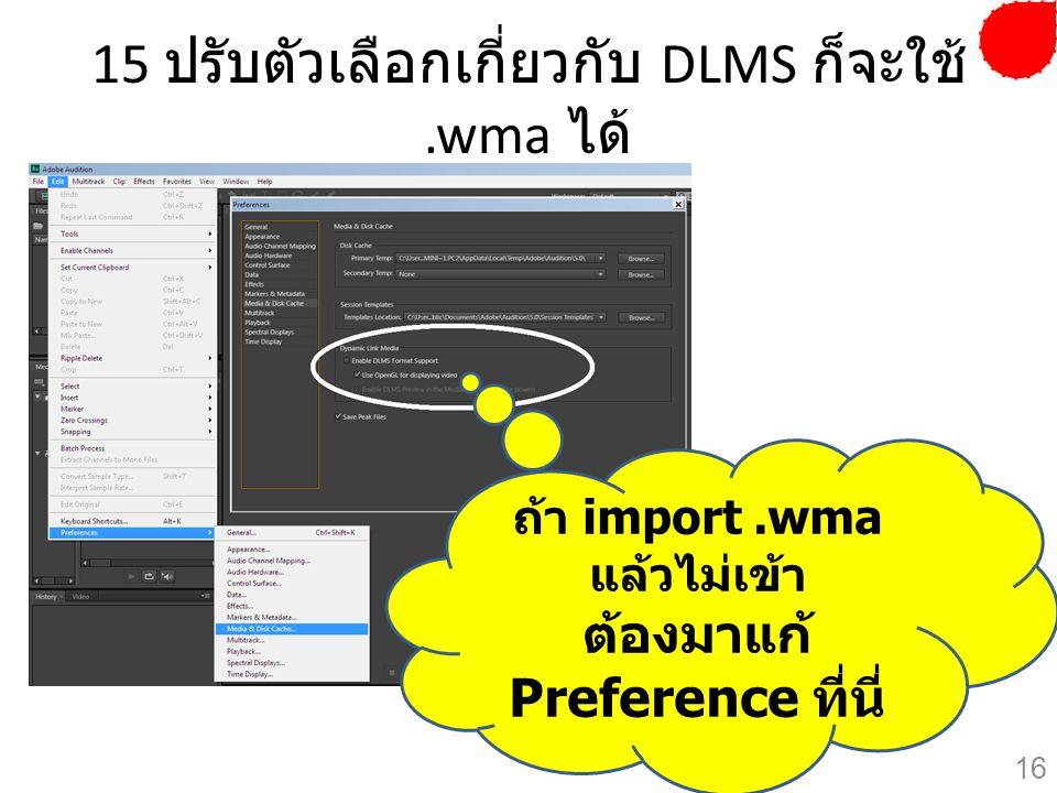 15 ปรับตัวเลือกเกี่ยวกับ DLMS ก็จะใช้.wma ได้ ถ้า import.wma แล้วไม่เข้า ต้องมาแก้ Preference ที่นี่ 16