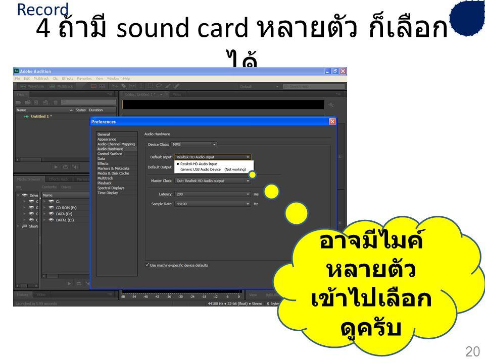 4 ถ้ามี sound card หลายตัว ก็เลือก ได้ อาจมีไมค์ หลายตัว เข้าไปเลือก ดูครับ 20 Record
