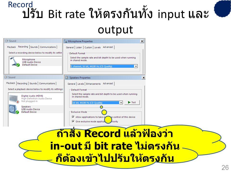 ปรับ Bit rate ให้ตรงกันทั้ง input และ output ถ้าสั่ง Record แล้วฟ้องว่า in-out มี bit rate ไม่ตรงกัน ก็ต้องเข้าไปปรับให้ตรงกัน 26 Record